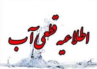 آب کل شهر گرگان در روز اول ماه مبارک رمضان قطع میشود