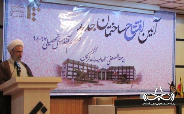 تصویری/ آئین افتتاح ساختمان جدید، و مراسم آغاز سال تحصیلی 96-97جامعة المصطفی(ص) گرگان
