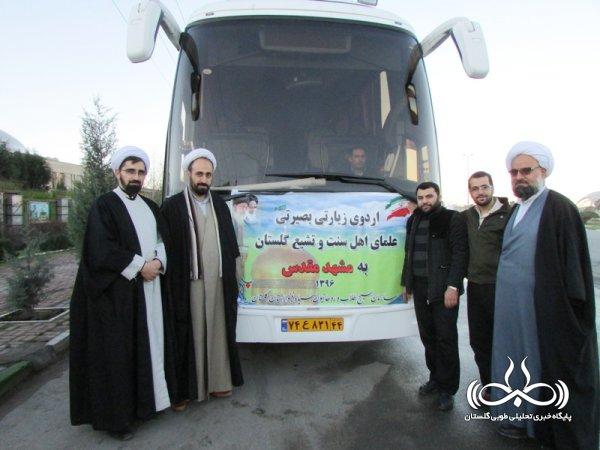 اعزام علمای اهل سنت و تشیع گلستانی به مشهد مقدس