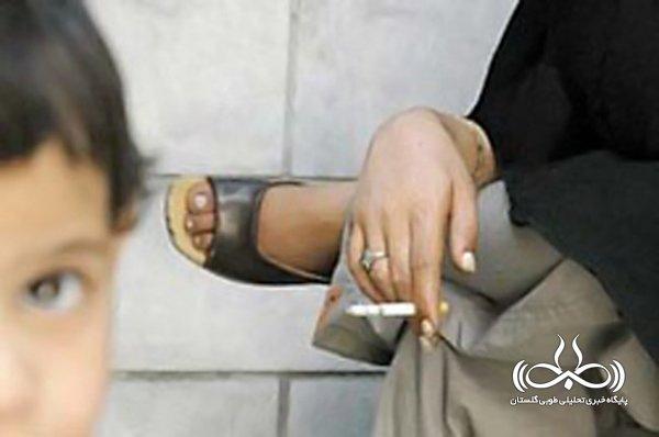 مرگ خانواده ایرانی با دود پُک های مادرانه/ افزایش اعتیاد زنان در ایران