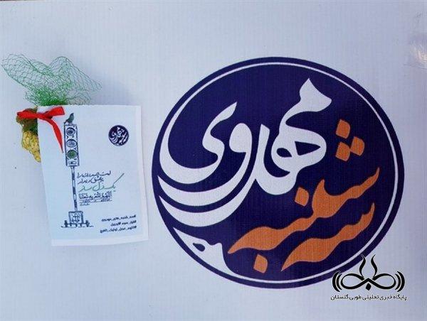 قنشنگ ترین سه شنبه های گرگان/ پذیرایی از مردم با یاد امام زمان (عج) در سه شنبه های مهدوی/عکس و فیلم